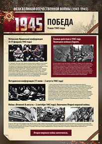 Постер «1945 год. Победа»