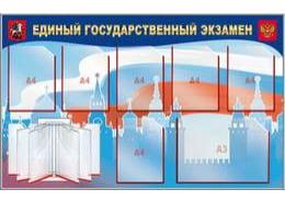 Стенд «Единый государственный экзамен»