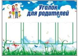 Стенд «Уголок для родителей»