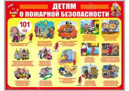 Стенд «Детям о пожарной безопасности»