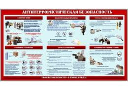 Стенд «Антитеррористическая безопасность»