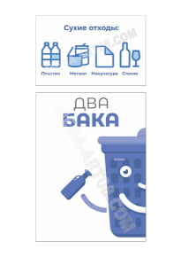 Комплект наклеек на урну «Сухие отходы»