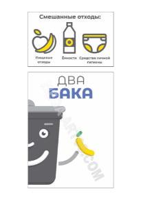 Комплект наклеек на урну «Смешанные отходы»