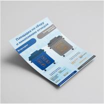 Печатная продукция (листовки, буклеты)