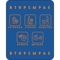 Наклейка на бак «Вторсырьё»