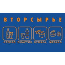 Наклейка на грузовой транспорт «Вторсырьё»