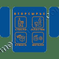 Комплект наклеек на бак «Вторсырьё»