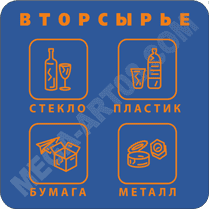Наклейка на урну «Вторсырьё»