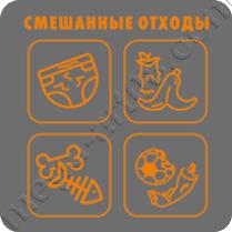 Наклейка на бак «Смешанные отходы»