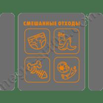 Комплект наклеек на бак «Смешанные отходы»