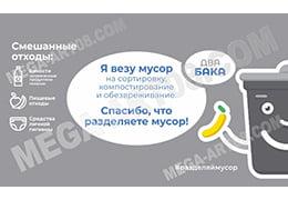 Наклейка на спецтехнику «Смешанные отходы»
