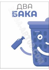 Наклейка на урну «Сухие отходы»