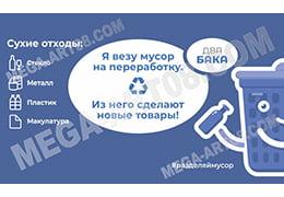 Табличка «Сухие отходы»
