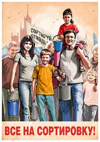 Плакат «Все на сортировку!»