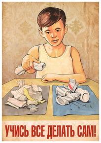 Плакат «Учись все делать сам»