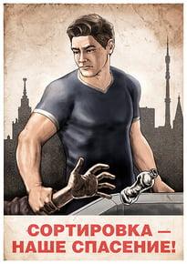 Плакат «Сортировка - наше спасение»