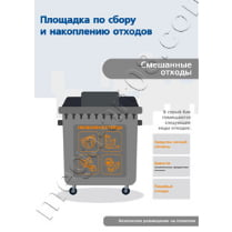 Наклейка «Смешанные отходы»
