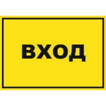 Знак «Вход»