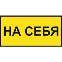 Знак «На себя»