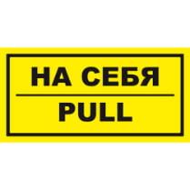 Знак «На себя Pull»