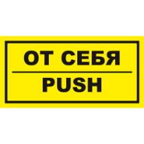 Знак «От себя Push»