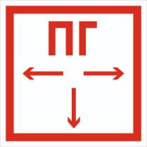 Знак «Пожарный гидрант»