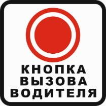 Знак «Кнопка вызова»