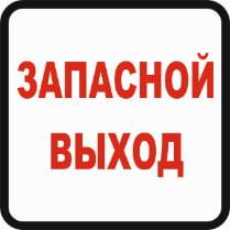 Знак «Запасной выход»