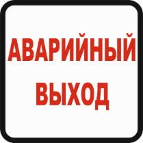 Знак «Аварийный выход»