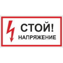 Знак «Стой! Напряжение»