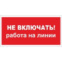 Знак «Не включать! Работа на линии»