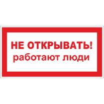 Знак «Не открывать! Работают люди»