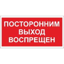 Знак «Посторонним выход воспрещен»