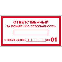 Знак «Ответственный за пожарную безопасность»
