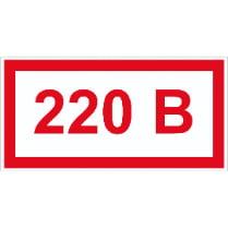 Знак «220В»