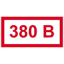 Знак «380В»