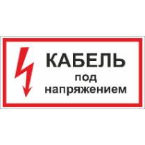 Знак «Кабель под напряжением»
