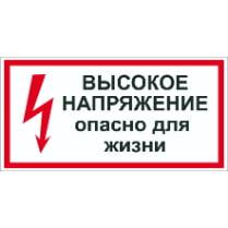Знак «Высокое напряжение опасно для жизни»