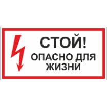 Знак «Стой! Опасно для жизни»