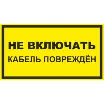Знак «Не включать! Кабель поврежден»