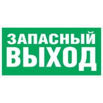 Знак «Указатель запасного выхода»
