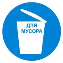 Знак «Место для мусора»