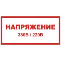 Знак «Напряжение 380/220В»
