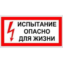 Знак «Испытание. Опасно для жизни»