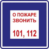 Знак «О пожаре звонить 101, 112»