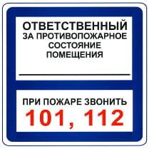 Знак «Ответственный за противопожарное состояние / О пожаре звонить 101, 112»