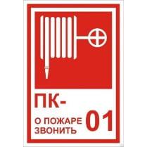 Знак «Пожарный кран / При пожаре звонить 01»