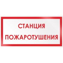 Знак «Станция пожаротушения»