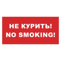 Знак «Не курить / No smoking»