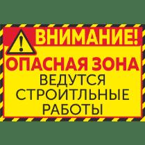Знак «Ведутся строительные работы»